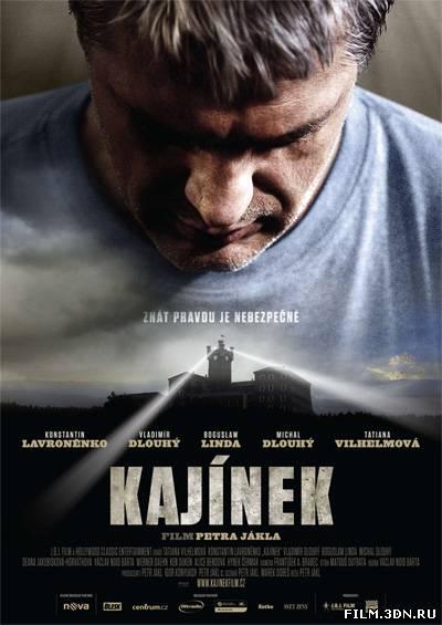 Кайинэк / Kajinek (2010)